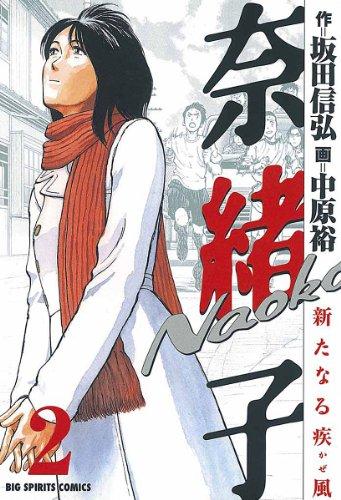 奈緒子 新たなる疾風 (2) (ビッグコミックス)