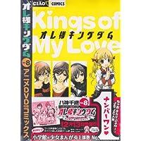 オレ様キングダム 8 DVDつき特別版 (小学館プラス・アンコミックス)