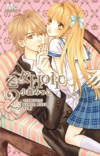 乙女Holic 2 (マーガレットコミックス)の詳細を見る