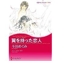 翼を持った恋人_レオパルディ家の掟 Ⅱ (ハーレクインコミックス)