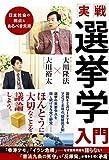実戦・選挙学入門 ―日本社会の弱点とあるべき未来―