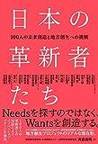 日本の革新者たち-100人の未来創造と地方創生への挑戦