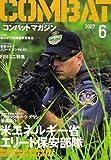 COMBAT (コンバット) マガジン 2007年 06月号 [雑誌]