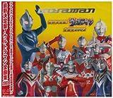 最新決定盤!ウルトラマン全曲集2002