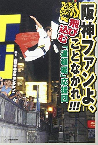 阪神ファンよ、飛び込むことなかれ!!「道頓堀」応援団