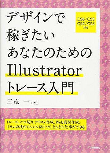 デザインで稼ぎたい あなたのためのIllustratorトレース入門の詳細を見る