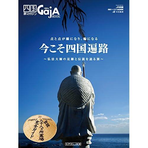 今こそ四国遍路 四国旅マガジンGajA(ガジャ) MOOK