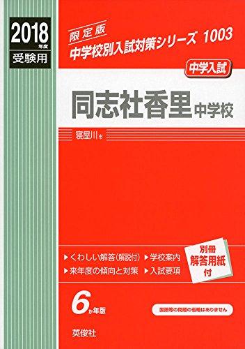 同志社香里中学校   2018年度受験用赤本 1003 (中学校別入試対策シリーズ)
