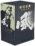 風 DVD-BOX[DVD]
