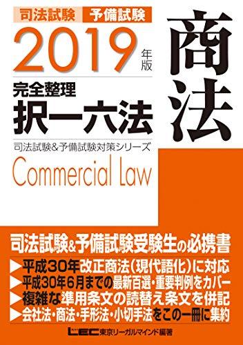 2019年版 司法試験&予備試験 完全整理択一六法 商法【逐条型テキスト】