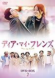[DVD]ディア・マイ・フレンズDVD-BOX2