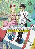 TVアニメーション「荒川アンダー ザ ブリッジ×ブリッジ 」オフィシャルガイド (Guide book)
