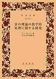 富の理論の数学的原理に関する研究 (岩波文庫 白 110-1)