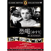 恐喝(ゆすり) [DVD] FRT-125