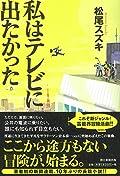 松尾スズキ『私はテレビに出たかった』の表紙画像
