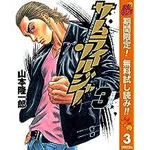 サムライソルジャー【期間限定無料】 3 (ヤングジャンプコミックスDIGITAL)