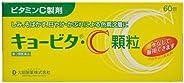 【第3類医薬品】キョービタC顆粒 60包