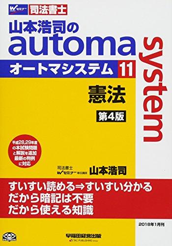司法書士 山本浩司のautoma system (11) 憲法 第4版 (W(WASEDA)セミナー 司法書士)