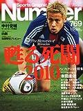 Sports Graphic Number (スポーツ・グラフィック ナンバー) 2011年 1/13号 [雑誌]