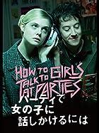 想像力に満ちた、いまだかつてない恋物語 『パーティーで女の子に話しかけるには』