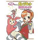 塗装・工作ガイドシリーズ Vol.2 ナナちゃんのガレージキット製作ガイド ~フィギュア編~ SP02