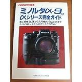 ミノルタαー9 & αシリーズ完全ガイド―最新のAF一眼レフカメラを使いこなす! (Gakken Camera Mook)