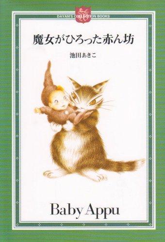 魔女がひろった赤ん坊 (DAYAN'S COLLECTION BOOKS)の詳細を見る