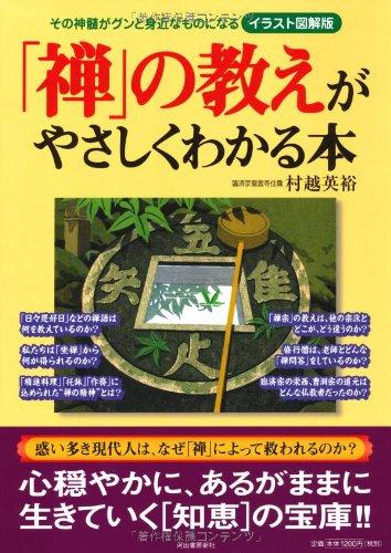 「禅」の教えがやさしくわかる本---その神髄がグンと身近なものになるイラスト図解版