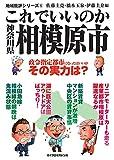 これでいいのか神奈川県相模原市 地域批評シリーズ