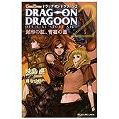 小説 ドラッグオン ドラグーン2 封印の紅、背徳の黒 (ゲームノベルズ)