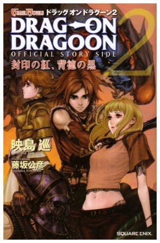 小説 ドラッグオン ドラグーン2 封印の紅、背徳の黒 (ゲームノベルズ)の詳細を見る