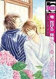 雫 花びら 林檎の香り(3) (ビーボーイコミックス)