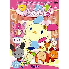 ウサハナ 夢みるバレリーナ Vol.2 [DVD]