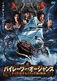 パイレーツ・オブ・オーシャンズ ~キャプテン・ドレークの不滅の航海~[DVD]