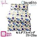 【 Sybilla 】 シビラ 『クラベリート』掛け 布団 カバー セミダブル 170cm × 210cm ブルー 日本製