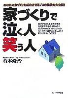 家づくりで泣く人・笑う人―あなたの家づくりを成功させるプロの秘訣を大公開! (New house books)