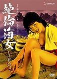 絶倫海女 しまり貝 [DVD]