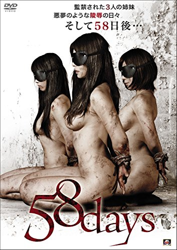 58days [DVD]