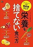 栄養を捨てない食べ方[雑誌] エイムック