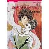 誘惑のパフューム ニローリ・ルールズ (ハーレクインコミックス)