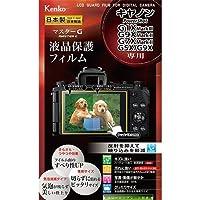 ケンコー マスターG液晶保護フィルム(キヤノン PowerShot G1Xマーク3/G9Xマーク2専用) KLPMCPSG1XM3