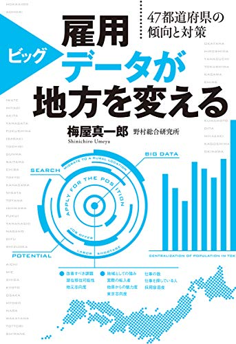 雇用ビッグデータが地方を変える-47都道府県の傾向と対策 (単行本)