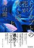 丸山健二『トリカブトの花が咲く頃 上』の表紙画像