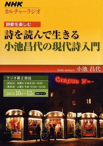 NHKカルチャーラジオ 詩歌を楽しむ 詩を読んで生きる 小池昌代の現代詩入門 (NHKシリーズ)