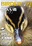 BIRDER (バーダー) 2017年 09月号 [雑誌]