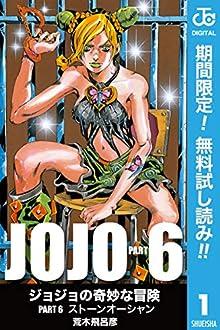 ジョジョの奇妙な冒険 第6部 モノクロ版【期間限定無料】 1 (ジャンプコミック...