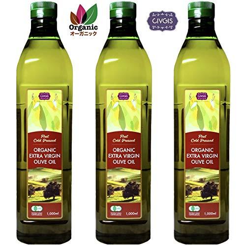 チブギス 有機JAS オーガニック エキストラバージン オリーブオイル【大容量=全部で3リットル】1,000ml ペットボトル X 3本【有機JAS・EUオーガニック】CIVGIS Organic Extra Virgin Olive Oil 1,000m