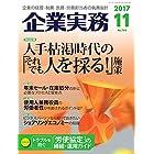 企業実務 2017年11月号 (2017-10-25) [雑誌]