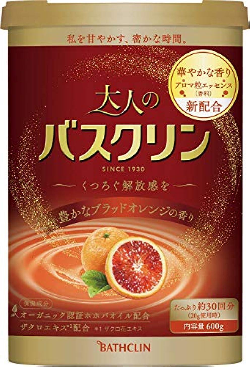 なだめる敬礼ソーシャル大人のバスクリン入浴剤 豊かなブラッドオレンジの香り600g(約30回分) リラックス にごりタイプ