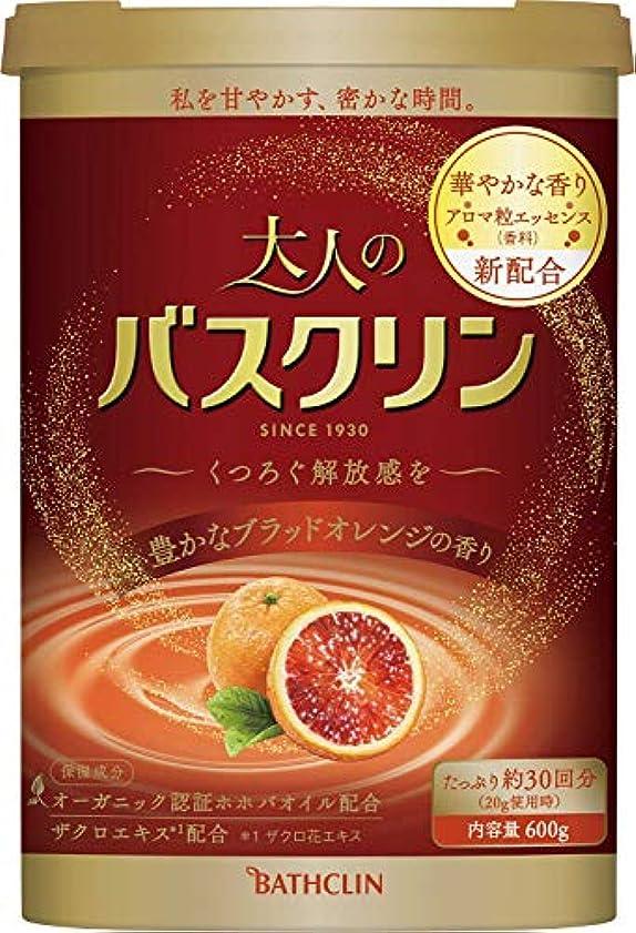 特徴組み合わせ抵抗する大人のバスクリン入浴剤 豊かなブラッドオレンジの香り600g(約30回分) リラックス にごりタイプ